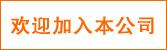 纳爱斯集团有限公司贵州分公司