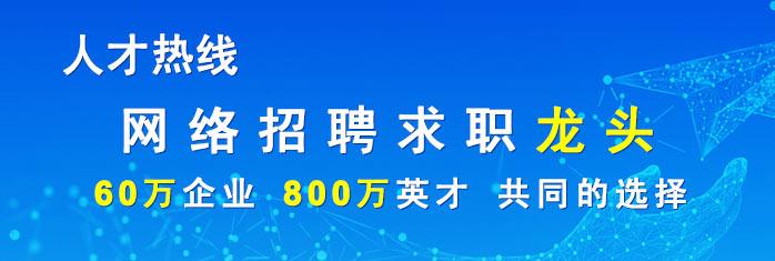 贵州人才网网络招聘